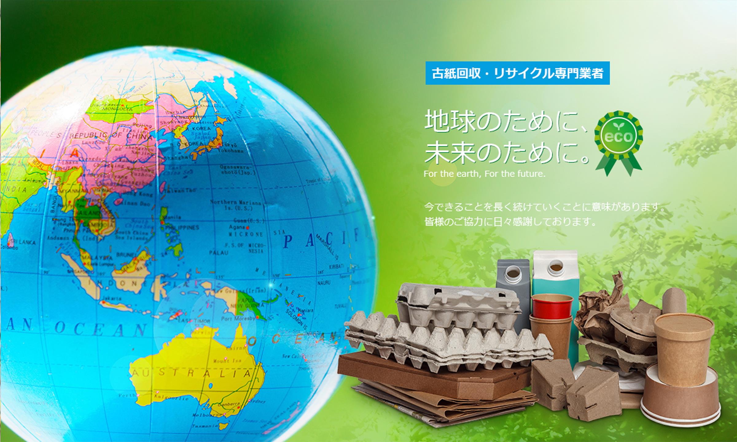 古紙回収・リサイクル専門業者 関門紙原料合資会社