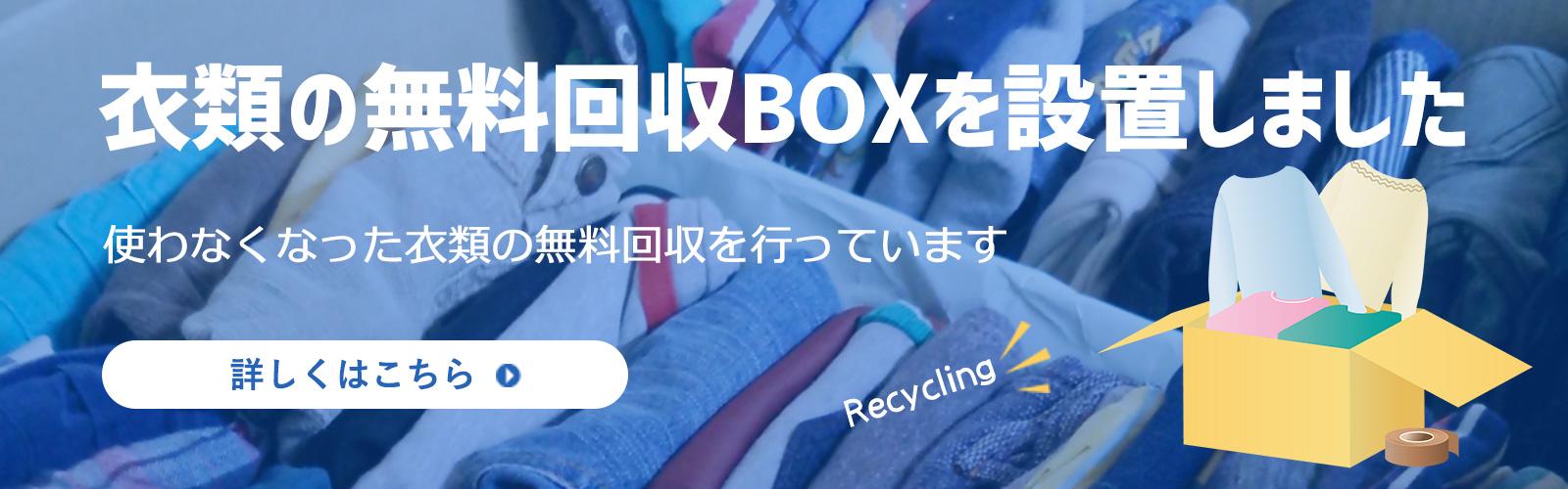衣類の無料回収BOXを設置しました。使わなくなった衣類の無料回収を行っています。